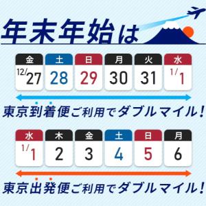 【ANA対象者限定キャンペーン】10路線限定!国内線ダブルマイルキャンペーン