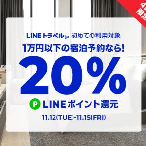 【LINEトラベル】初めての利用者限定20%LINEポイント還元!(4日間限定)