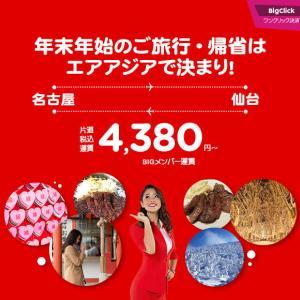 【AirAsia(エアアジア)】まだ間に合う!年末年始対象セールは今週末まで!!名古屋✈︎仙台線が4,380円〜!
