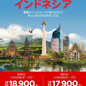 【AirAsia(エアアジア)】真夏のインドネシアに飛び出そう! 羽田・ジャカルタ片道17900円~