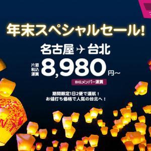 【AirAsia(エアアジア)】年末スペシャルセール 名古屋✈台北が片道8,980円~!さらに、期間限定1日2往復でさらに使いやすく!