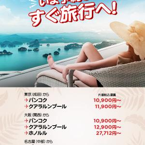 【AirAsia(エアアジア)】この機会をお見逃しなく! ---いま予約してすぐ旅行へ!バンコク片道10900円~---