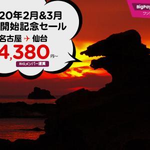 【AirAsia(エアアジア)】お待たせしました!名古屋✈仙台線 2020年2月&3月ぶん販売開始!!名古屋ー仙台片道4380円~の発売記念セール!