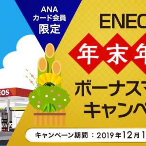 【ANAカード会員限定】ENEOS 年末年始ボーナスマイルキャンペーン