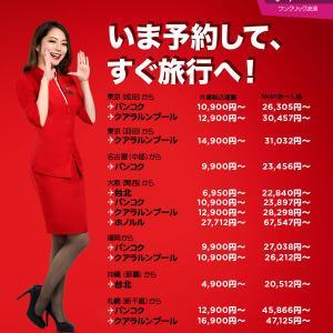 【AirAsia(エアアジア)】今年は新しい場所を見つける旅へ出かけませんか! ---成田~クアラルンプールorバンコク片道10800円~ーーー
