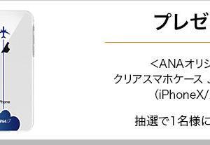 【ANAトラベル】<ANAオリジナル>クリアスマホケースプレゼント(抽選1名)