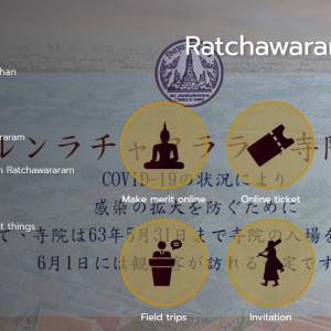 タイ・バンコク 6月1日から寺院への拝観再開!SHA導入で終息後の観光回復に向けて!
