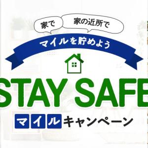 【ANAマイル】STAY SAFEマイルキャンペーン開催中!