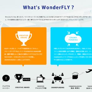 "【ANAクラウドファンディング】WonderFLY-ANA Crowdfunding ===『""おうち"" で ""ごとうち"" プロジェクト』に支援!==="
