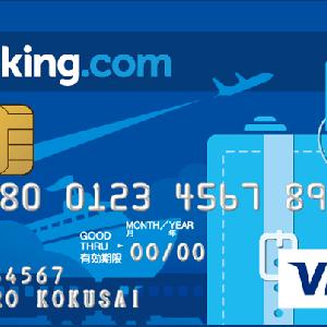 【Booking.comカード】年会費無料!「Booking.Genius」会員にアップグレードで宿泊代10%OFFなどの優待が受けられます!