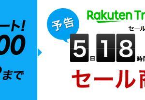 【楽天トラベル】楽天トラベルTHE SALE:7/11(土)19:00~7/26(日)23:59開催!