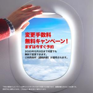 【AirAsia(エアアジア)】変更手数料無料キャンペーン!  ===JAL or ANAの対応は?===