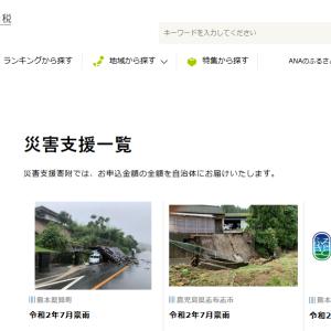 【ふるさと納税】令和2年7月九州豪雨 災害緊急支援寄付が始まています!