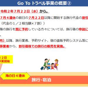 【Go To Travel(トラベル)】7月23日から旅行代金の先行開始! ===既存予約分も割引き対象!===