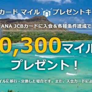【ANA JCBカード】 入会キャンペーン ===最大40,300マイル相当プレゼント!===
