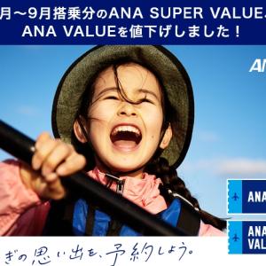 【ANA】8月1日~8月31日運航計画が発表されましたね ===ANA SUPER VALUE~早割(早期割引)発売中!羽田-那覇片道5900円~===