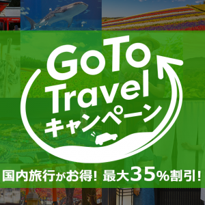 【Go To Travel(トラベル)】HIS、YAHOO!トラベル等は販売開始されました!ANAトラベラーズは8月1日から販売開始! ===ポイントやマイル付きの宿泊プランは対象外!===