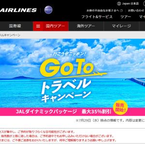 【Go To Travel(トラベル)】本日よりJALパック販売開始!楽天トラベルは7月30日販売開始! ===楽天JAL楽パックは、楽天ポイント山分けキャンペーン開催中===