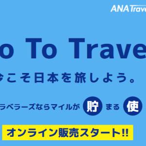 【ANAトラベラーズ】本日より、Go To Travel(トラベル)の対象商品販売を開始!