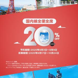 【AirAsia(エアアジア)】国内線、全便全席20%OFF! ===フライト変更手数料無料キャンペーン実施中!===