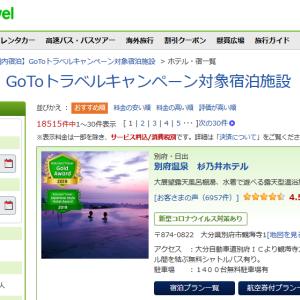 【Go To Travel(トラベル)】オンラインでの還付申請手続き開始! ===還付申請手続きのマニュアルが公開されまた===