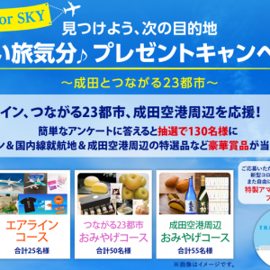見つけよう、次の目的地ちょい旅気分♪プレゼントキャンペーン! ===エアライングッズ、就航先の特選品、成田空港周辺の特選品を抽選でプレゼント===