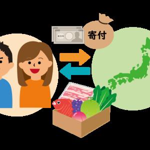 【ふるさと納税】旅行関連の返礼品は?マイルを貯める?---お勧めサイト3選---