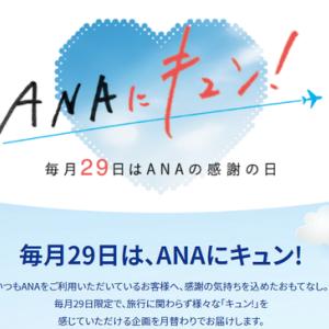 9月29日0時から24時間限定のANAにキュン!は国内線セールなし!特典航空券に期待!?