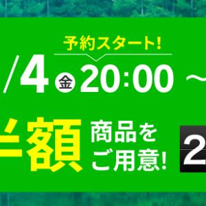 【楽天トラベル】スーパーSALEは6月4日20時開催!割引クーポンの事前準備を!