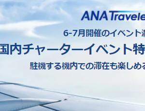 【ANAトラベラーズ】6~7月のチャーターフライトは?HONUは飛ばずレストラン!
