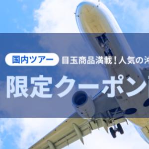 【楽天トラベル】夏旅SALE!国内ツアー限定クーポン配布中!