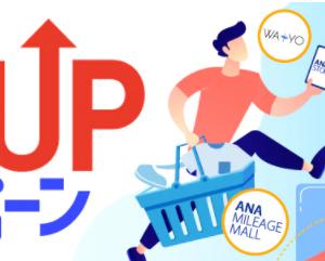 【対象者限定】ANA STORE マイルレートアップキャンペーン2021夏