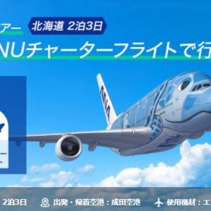 【ANAトラベラーズ】ANA FLYING HONUで行くツアー開始!(北海道or沖縄