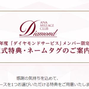【ANA】2022年度 「ダイヤモンドサービス」メンバー限定選択式特典の発表がありました!