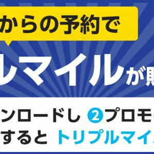 【日産レンタカー】ANAトリプルマイルキャンペーン!