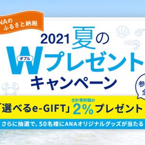 【ANAのふるさと納税】『2021夏のダブルプレゼントキャンペーン』寄附額2%のe-GIFTプレゼント!