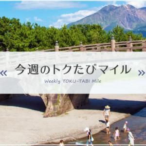 【ANA】今週のトクたびマイル(2021/8/26~9/1搭乗分)---今週は羽田から東北・北陸方面へ3000マイルから!---