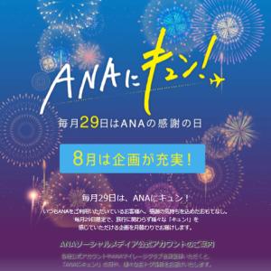 8月29日「ANAにキュン!」は今までと違う!?ふるさと納税、プレミアムクラス登場!