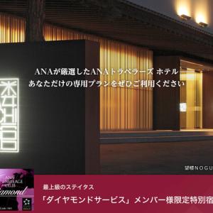 【ANA】最上級のステイタス「ダイヤモンドサービス」メンバー様限定特別宿泊プラン