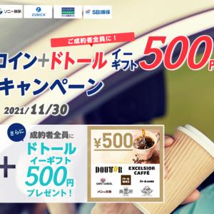 【SORAHO(ソラホ)】自動車・バイク保険でSKYコイン!ANA SKY コイン+ドトールイーギフトプレゼントキャンペーン実施中!