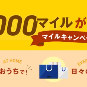 【ANAマイレージクラブ】今だ!最大10,000マイルが当たるマイル大キャンペーンin2021開催!
