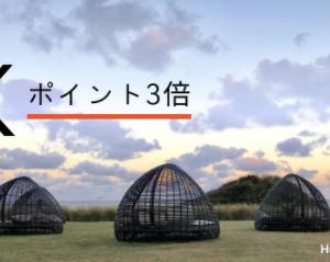 【IHG】トリプルポイント(ポイント3倍)キャンペーン開催!
