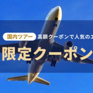【楽天トラベル】秋&冬旅セール!国内ツアー限定クーポン配布中!