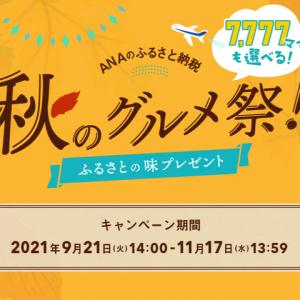 【ANAのふるさと納税】秋のグルメ祭!松坂牛や7777マイル等を抽選でプレゼント!