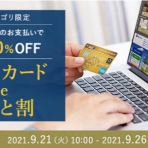 【A-style】期間限定ANAカードの支払いで最大10%OFF!