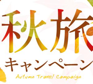 【HIS】秋旅キャンペーン!最大10000円の割引きクーポン配布中!
