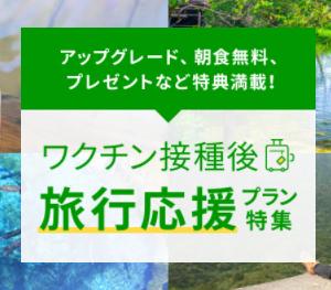 【楽天トラベル】ワクチン接種後、旅行応援プランを販売!