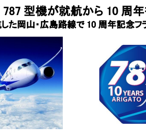 【ANA】10月31日 ボーイング787就航10周年記念フライト