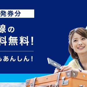 【ANA】10月~11月発券分 国際線の変更手数料無料!「早めの計画でもあんしん!」キャンペーン