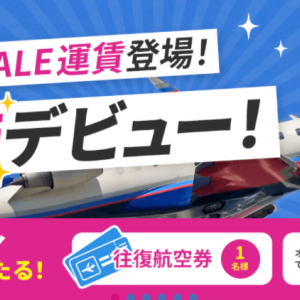 【IBEX】クイズに答えると航空券があたる!